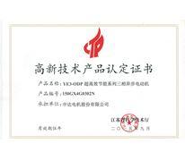 高新产品(YE3-ODP)