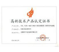 高新产品(YX、Y2X)