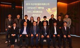 ERP&MES一期升级和MES二期战略规划签约仪式